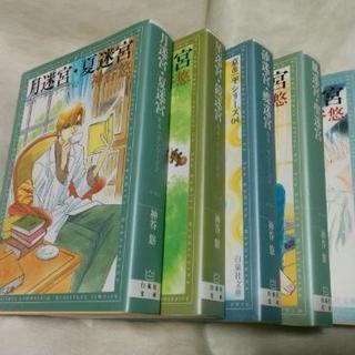 京&一平シリーズ5冊セット