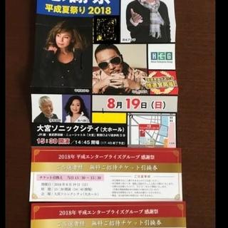 2018感謝祭関東 8/19(日)埼玉ソニック大ホール 清水国明・...