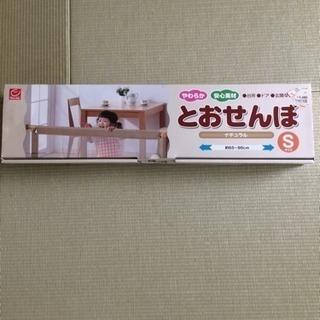 ☆中古品☆とおせんぼ S