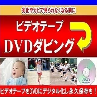 ★【ビデオテープ⇒DVDダビング】お子様の成長を記録したビデオテープ、劣化で見れなくなる前にDVDにダビングいたします!タイトル印字無料サービス中!の画像