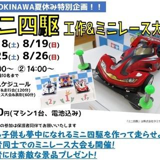 【夏休み特別イベント!】 ミニ四駆 工作&ミニレース大会 in 1...