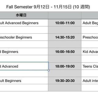 Fall Semester - 秋の学期 - 福岡市