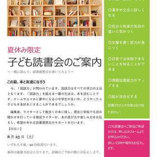 【夏休み特別企画】子ども読書会開催します