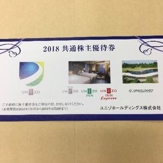 ホテルユニゾグループ 割引チケット3枚