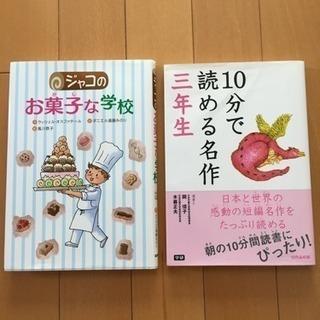 小学校3年生向けの本♪
