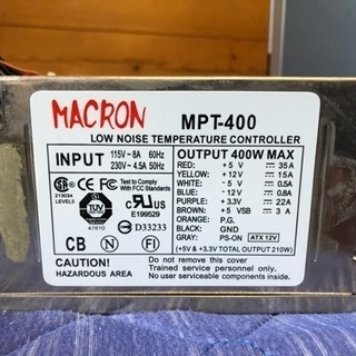 MACRON MPT-400 電源
