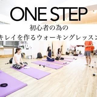 ONE STEP〜キレイを作るウォーキングレッスン