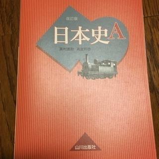 【値下げ】日本史参考書など 4冊セット