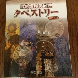 【値下げ】帝国書院 最新世界史図解 タペストリー