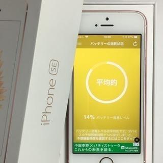 iPhone SE 64GB ローズゴールド SIMフリー