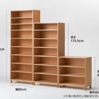 無印良品 本棚 木製収納