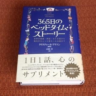 【山科区配達100円OK品】古書・古本 1日1話、心のサプリメン...