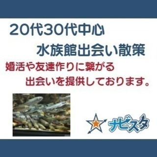 12/16 20代・30代 東海大学海洋科学博物館 東海大学自然...