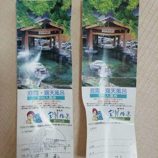 宝川温泉の無料入園券2枚