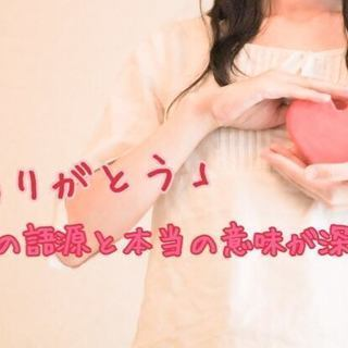★8/26(日)「ありがとう」の語源と本当の意味が深い!~ブッダの...