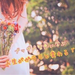 ★8/25(土)人生がガラリと変わる「縁」~ブッダの智恵の幸せレシピ~