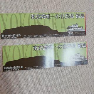 横須賀軍港巡りチケット2枚