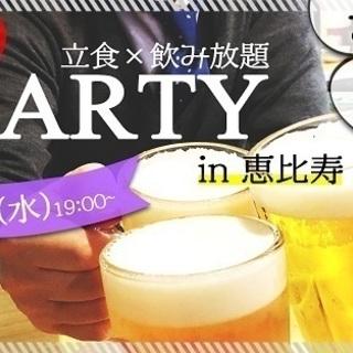 9/5(水)|恵比寿|\『お酒好き&お話好き』集合~(^^)/友活...