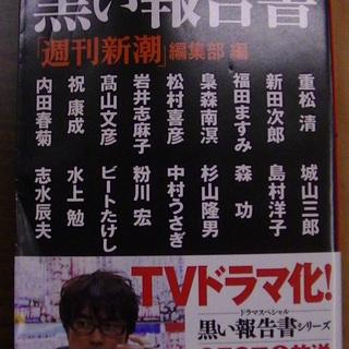【540】 黒い報告書 「週刊新潮」編集部編 新潮文庫 平成24...