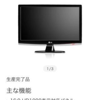 LG製  27inch ワイド液晶モニター W2753V-PF