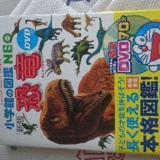 定価2160円小学館の恐竜図鑑ドラえもんのび太の恐竜DVD70分付...