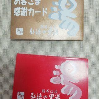 鶴巻温泉 弘法の里湯ポイントカード2枚セット