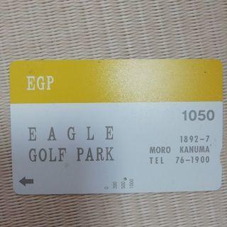栃木県鹿沼市のイーグルゴルフパーク打ちっ放し券