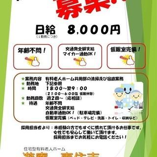 【年齢不問・シニア歓迎!!】 日給8,000円 施設清掃・宿直業務