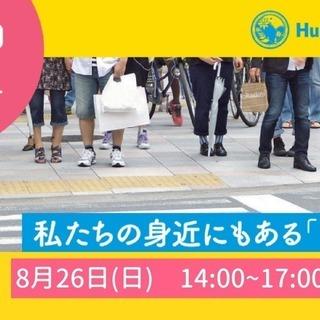 【イベント】8月26日(日) 中高生向け夏休みセミナー『私たちの身...