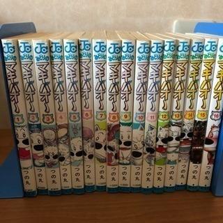 マキバオー  全16巻