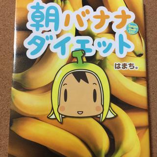 【朝バナナダイエット】はまち。★送料無料