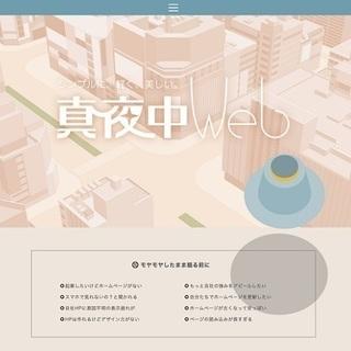 札幌でのホームページ制作は地域密着の真夜中WEBへ