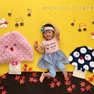 9/9(日)SOKAハハフェス・ベビードリームアート撮影体験会♡