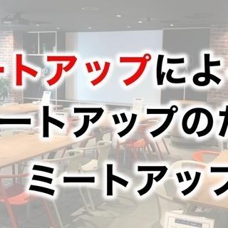 スタートアップによるスタートアップのためのミートアップvo.2(参...
