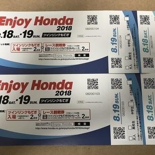 Enjoy Honda エンジョイホンダ 2018 8/18,1...
