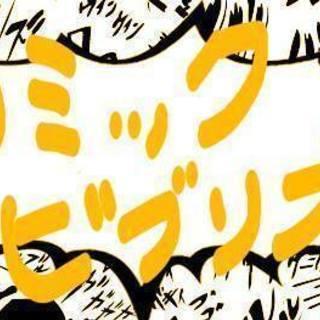 8月16日(木)コミックビブリオバトル