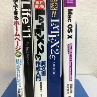 Mac OS, iLife, LaTeX2eなどの解説本5冊