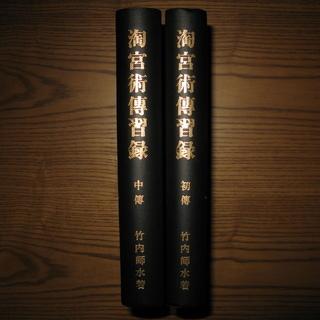 陶宮術傳習録の本を2冊売ります