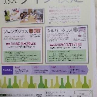 9/29(土)ワイン検定ブロンズクラスin浜松
