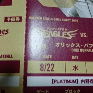 楽天EAGLES vs オリックス 8/22 (水) 一塁側内野席...