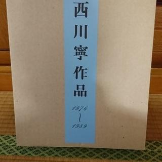 西川寧先生の作品集/極めて良い状態です。