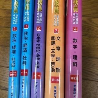 東京アカデミー 国家公務員地方初級 参考書