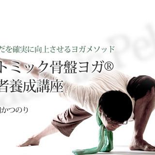 【1/19~】アナトミック骨盤ヨガ®指導者養成講座(4日間)