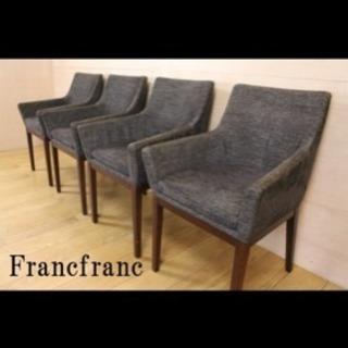 フランフラン 椅子