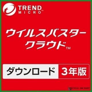 【ダウンロード版】ウイルスバスター クラウド (3年版 3台利用可能)