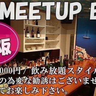 【MEETUP BAR 異業種交流 in大阪】 8月 16日 (木曜日)
