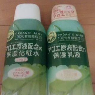 アロエ化粧水と乳液送料込み