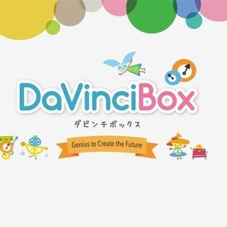 〜みらいがっこう〜DaVinci Box ダビンチボックス 説明...