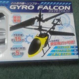 赤外線ヘリコプター