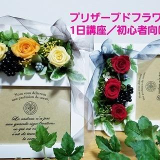 8/26(日)限りの講習会【プリザーブドフラワー/初心者向け】